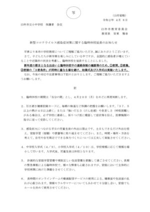 ☆(R2.4.7)配布文書「保護者あて文書(写)」のサムネイル